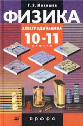 Физика, Электродинамика, 10-11 класс, Мякишев Г.Я., Синяков А.З., Слободсков Б.А., 2005