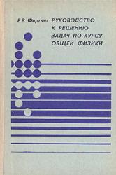 Руководство к решению задач по курсу общей физики, Фирганг Е.В., 1977