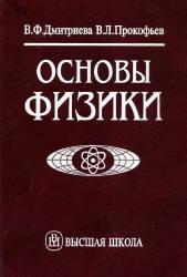 ответы на вопросы по физике дмитриева