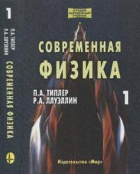 Современная физика, Том 1, Типлер П.А., Ллуэллин Р.А., 2007