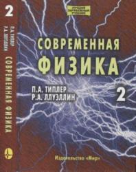 Современная физика, Том 2, Типлер П.А., Ллуэллин Р.А., 2007