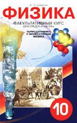 Термодинамика и молекулярная физика, Дворсон А.Н., 2002