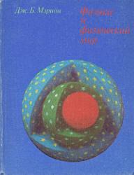 Физика и физический мир, Мэрион Дж.Б., 1975