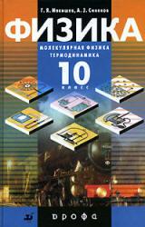 Физика, Молекулярная физика, Термодинамика, 10 класс, Мякишев Г.Я., Синяков А.З., 2002
