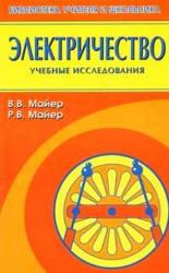 Электричество, Учебные экспериментальные доказательства, Майер В.В., Майер Р.В., 2006