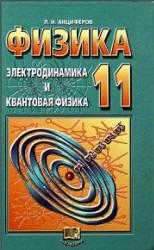 Физика, 11 класс, Электродинамика и квантовая физика, Анциферов Л.И., 2004
