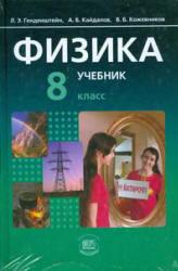 Физика, 8 класс, Часть 1, Генденштейн Л.Э., Кайдалов А.Б., 2012
