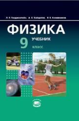 Физика, 9 класс, Часть 1, Генденштейн Л.Э., Кайдалов А.Б., Кожевников В.Б., 2012