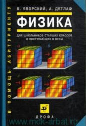 Физика для школьников старших классов и поступающих в ВУЗы, Яворский Б.М., Детлаф А.А., 2005