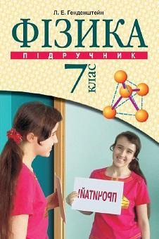 Фiзика, 7 класс, Генденштейн Л.Е., 2007