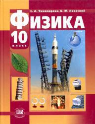 Физика, 10 класс, Базовый и профильный уровни, Тихомирова С.А., Яворский Б.М., 2012