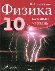 Физика, 10 класс, Базовый уровень, Касьянов В.А., 2012