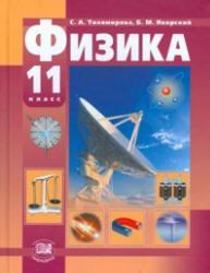 Физика, 11 класс, Базовый и профильный уровни, Тихомирова С.А., Яворский Б.М., 2012