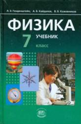 Обложка книги гдз физика 7 класс генденштейн учебник