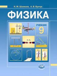 Физика, 9 класс, Шахмаев Н.М., Бунчук А.В., 2011