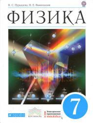 Физика, 7 класс, Пурышева Н.С., Важеевская Н.Е., 2013