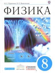 Физика, 8 класс, Пурышева Н.С., Важеевская Н.Е., 2013