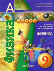 Физика, 9 класс, Белага В.В., Ломаченков И.А., Панебратцев Ю.А., 2011