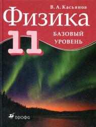 Физика, 11 класс, Базовый уровень, Касьянов В.А., 2012