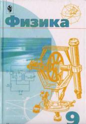 Физика, 9 класс, Пинский А.А., Разумовский В.Г., 2003