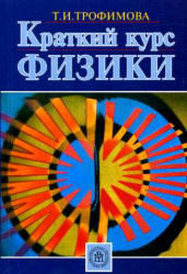 Краткий курс физики, Трофимова Т.И., 2006