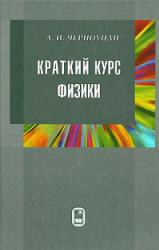 Краткий курс физики, Черноуцан А.И., 2002