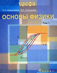 Основы физики, Том 1, Калашников Н.П., Смондырев М.А., 2001