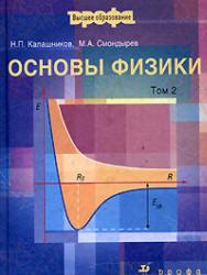 Основы физики, Том 2, Калашников Н.П., Смондырев М.А., 2001