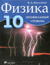 Физика, 10 класс, Профильный уровень, Касьянов В.А., 2013