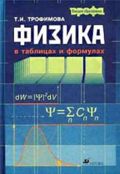 Физика в таблицах и формулах, Трофимова Т.И., 2002