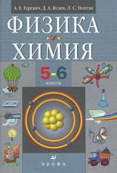 Физика, химия, 5-6 класс, Гуревич А.Е., Исаев Д.А., Понтак Л.С., 2011
