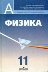 Физика, 11 класс, Профильный уровень, Пинский А.А., Кабардин О.Ф., 2011