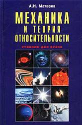 Механика и теория относительности - Матвеев А.Н.