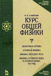 Курс физики - Том 3 - Квантовая оптика. Атомная физика. Физика твердого тела. Физика атомного ядра и элементарных частиц - Савельев И.В.