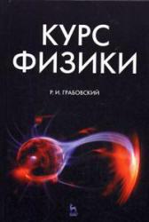 Курс физики, Грабовский Р.И., 2009