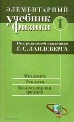 Элементарный учебник физики, Механика, Теплота, Молекулярная физика, Том 1, Ландсберг Г.С., 2001
