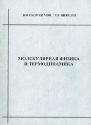 Молекулярная физика и термодинамика, Скородумов В.Ф., Шепелев А.В., 2006