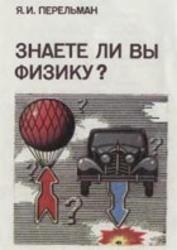 Знаете ли Вы физику, Перельман, 1992