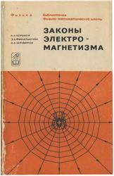 Законы электромагнетизма, Боровой А.А., Финкельштейн Э.Б., Херувимов А.Н., 1970
