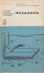Механика, Теория и задачи, Боровой А.А., Финкельштейн Э.Б., Херувимов А.Н., 1967