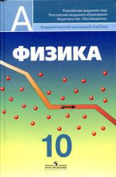 Физика, 10 класс, Пинский А.А., Кабардин О.Ф., 2011