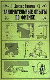Занимательные опыты по физике, Ванклив Дж., 2008