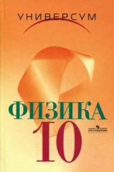 Физика, 10 класс, Профильный уровень, Громов С.В., Шаронова Н.В., 2007
