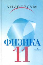 Физика, 11 класс, Профильный уровень, Громов С.В., Шаронова Н.В., 2006