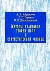 Методы квантовой теории поля в статистической физике, Абрикосов А.А., Горьков Л.П., Дзялошинский И.Е., 1962