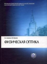 Физическая оптика, Ахманов С.А., Никитин С.Ю., 2004