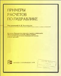 Примеры расчетов по гидравлике, Альтшуль А.Д., Калицун В.И., Майрановский Ф.Г., 1977