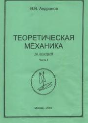 Теоретическая механика, 20 лекций, Часть 1, Статика, Кинематика, Андронов В.В., 2003