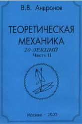 Теоретическая механика, 20 лекций, Часть 2, Динамика, Андронов В.В., 2003