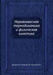 Неравновесная термодинамика и физическая кинетика, Базаров И.П., Геворкян Э.В., Николаев П.Н., 1989